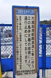 通行止めの「江ノ島弁天橋」ゴールデンウイーク前に復旧の見通し