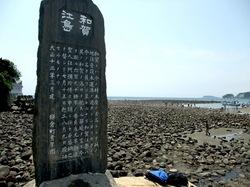 和賀江島@材木座:干潮時に現れる日本最古の築港遺跡
