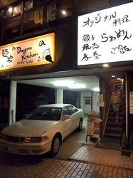 ドラゴンキッチン@善行:ランチも飲みも楽しめる無化調ラーメン店