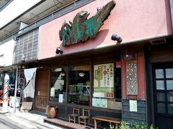 松月堂わびすけ@藤沢:昭和13年から三代続く創作和菓子店