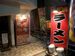 洋山亭@茅ヶ崎:ラーメン350円&チャーハンセット730円!
