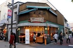 味くら(みくら)@鎌倉小町通り:漬け物の試食&お土産の人気店