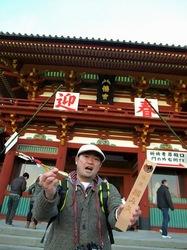 強運掴み矢@鶴岡八幡宮:湘南・鎌倉エリア最強の運気アップお守り