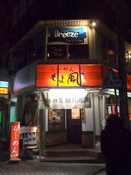 そよ風@藤沢駅南口:あっさり煮干しラーメンなど創作系深夜営業店