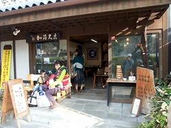 加満久良@小町通り:陶器や古木フォトフレームなど一品物の工芸店