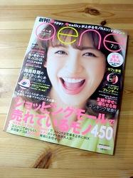 ママ向け雑誌「主婦が幸せに暮らせる街ランキング」で藤沢市が一位!
