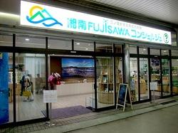 江ノ電沿線のお土産&名産がそろう「湘南FUJISAWAコンシェルジュ」
