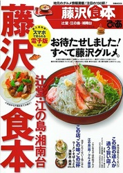 湘南・藤沢グルメブック『藤沢食本2014』発売
