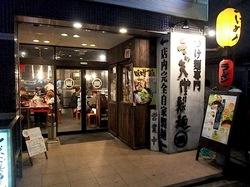 三ツ矢堂製麺@大船:大盛り無料のモチモチ弾力つけ麺専門店