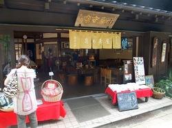 あぶらや油屋商店@江ノ島の江の島かるりんとう