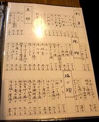 藤沢の老舗居酒屋久昇の食べ物メニュー