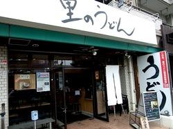 藤沢名物里のうどん石川店@湘南ライフタウンの外観