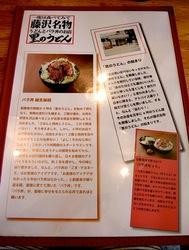 藤沢名物里のうどん石川店@湘南ライフタウンの歴史とこだわり