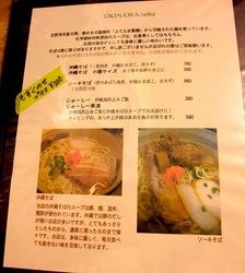 藤沢本町の創作沖縄料理「島結」の沖縄そば