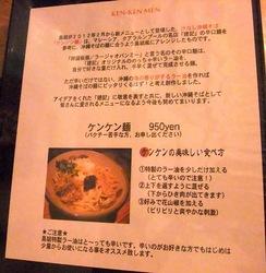 藤沢本町の創作沖縄料理「島結」のケンケン麺
