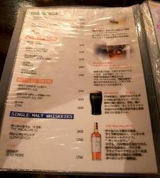 藤沢の老舗ブリティッシュパブ「MATTARI(マタリ)」のメニュー