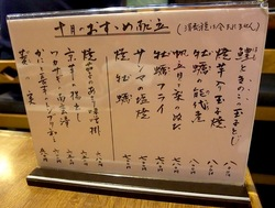 藤沢の老舗居酒屋久昇の秋メニュー10月のオススメ