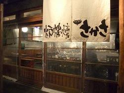 藤沢駅南口の炉端焼き逆(さかさ)の入口