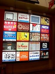 鉄板グリル鎌倉山@藤沢のビル看板