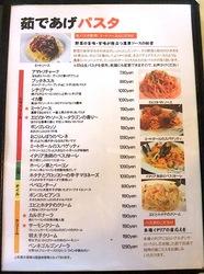 藤沢市大庭のイタリアンマカロニ市場@湘南ライフタウンの茹であげパスタ