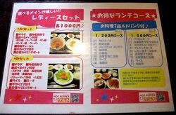 藤沢本町の大衆中華料理店紅太陽の