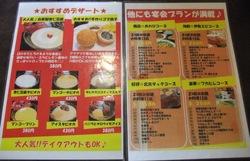藤沢本町の大衆中華料理店紅太陽のメニュー