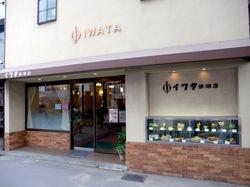 鎌倉小町通りイワタコーヒー店の外観