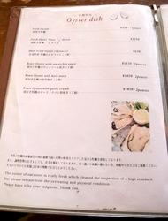 鎌倉長谷のダイニングバーCOCOMO(ココモ)のメニュー