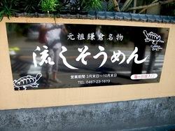 北鎌倉茶屋かどの流しそうめん看板