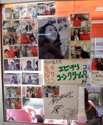 長谷のコロッケミヤダイ(宮代商店)の有名人の写真