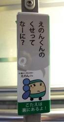 江ノ電のラッピング車両「スキップえのんくん号」