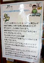 小田原「マツシタ靴店」のギョサン