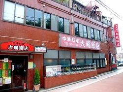 神奈川県運転免許試験場(横浜二俣川)の大龍飯店