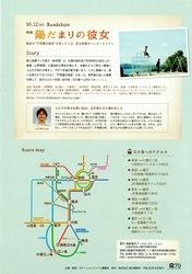 湘南江ノ島がロケ地の「陽だまりの彼女」ロケ地マップ