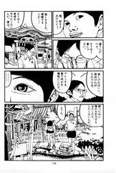マンガコミック『ピンポン』