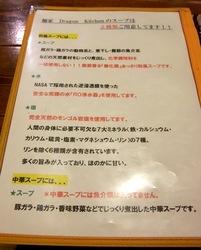 藤沢市善行の無化調ラーメン「ドラゴンキッチン」のこだわり