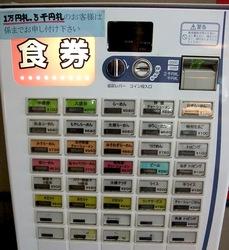 石川のクリーミー豚骨ラーメン「だし屋」の食券機