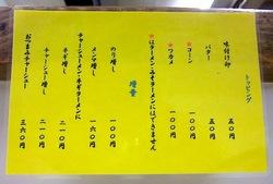 藤沢本町ラーメン街道やのメニュー