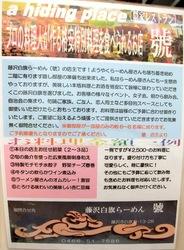 藤沢本町「藤沢白旗ラーメン號(ごう)」の居酒屋