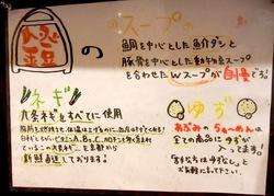 茅ヶ崎の鯛など魚介系ラーメン鐙のメニュー