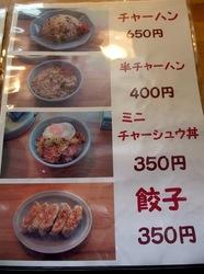 藤沢善行札幌ラーメンベアのメニュー