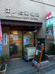 江ノ島郵便局外観