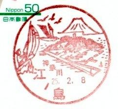 江ノ島郵便局ご当地消印は湘南の風景印