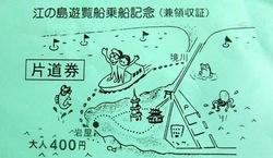 弁天橋と江ノ島をつなぐ遊覧船「べんてん丸」の乗船券