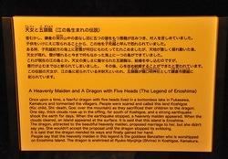 江ノ島のパワースポット江の島岩屋洞窟の五頭龍