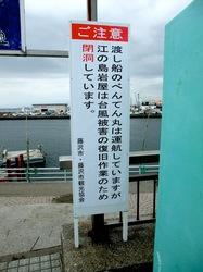 台風18号の営業で江の島岩屋が閉鎖(閉洞)