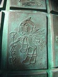 鎌倉荏柄天神社の絵筆塚アトム手塚治虫