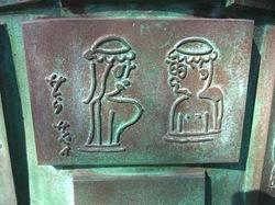 鎌倉荏柄天神社の絵筆塚サトウサンペイ