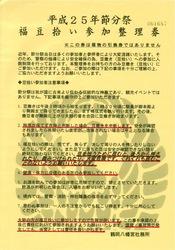 鶴岡八幡宮節分祭の整理券