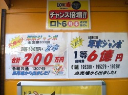 年末ジャンボ1等当選藤沢宝くじ販売所湘南モールフィルチャンスセンター